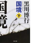 国境 下 (文春文庫 シリーズ疫病神)(文春文庫)