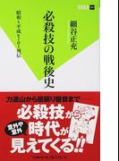必殺技の戦後史 昭和〜平成ヒーロー列伝 (双葉新書)(双葉新書(教養))