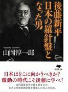 後藤新平日本の羅針盤となった男 (草思社文庫)(草思社文庫)