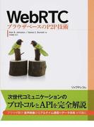 WebRTCブラウザベースのP2P技術