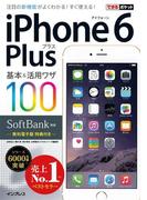 できるポケット SoftBank iPhone 6 Plus 基本&活用ワザ 100(できるポケットシリーズ)