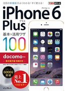 できるポケット docomo iPhone 6 Plus 基本&活用ワザ 100(できるポケットシリーズ)