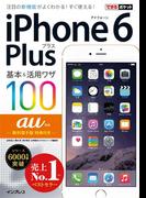 できるポケット au iPhone 6 Plus 基本&活用ワザ 100(できるポケットシリーズ)