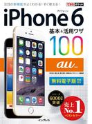できるポケット au iPhone 6 基本&活用ワザ 100(できるポケットシリーズ)
