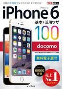 できるポケット docomo iPhone 6 基本&活用ワザ 100(できるポケットシリーズ)