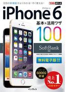 できるポケット SoftBank iPhone 6 基本&活用ワザ 100(できるポケットシリーズ)