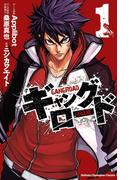 ギャングロード 1(少年チャンピオン・コミックス)