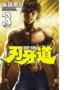 刃牙道 3(少年チャンピオン・コミックス)