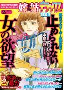 【雑誌版】嫁と姑デラックス2013年2月号(嫁と姑デラックス)