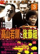 高山若頭と後藤組(3)(実録極道抗争シリーズ)