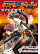ガンパレード・マーチ(2)(電撃コミックス)