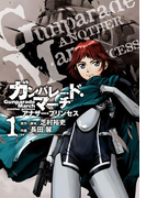 ガンパレード・マーチ アナザー・プリンセス(1)(電撃コミックス)
