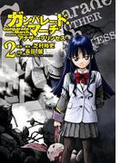 ガンパレード・マーチ アナザー・プリンセス(2)(電撃コミックス)