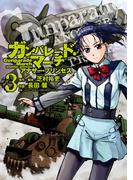 ガンパレード・マーチ アナザー・プリンセス(3)(電撃コミックス)
