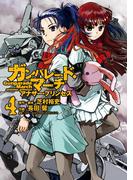 ガンパレード・マーチ アナザー・プリンセス(4)(電撃コミックス)