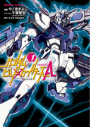 ガンダムビルドファイターズA(1)(角川コミックス・エース)