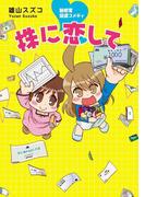 【期間限定価格】新感覚投資コメディ 株に恋して(中経☆コミックス)