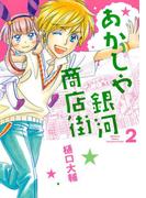 あかしや銀河商店街(2)(バーズコミックス)