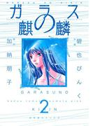 ガラスの麒麟(2)(バーズコミックススペシャル)