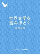 世界文学を読みほどく(impala e-books)