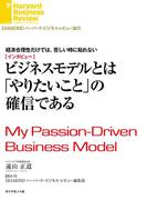 経済合理性だけでは、苦しい時に粘れない ビジネスモデルとは「やりたいこと」の確信である(インタビュー)(DIAMOND ハーバード・ビジネス・レビュー論文)