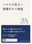 いのちが危ない残業代ゼロ制度 (岩波ブックレット)(岩波ブックレット)