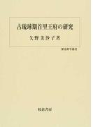 古琉球期首里王府の研究 (歴史科学叢書)