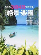 たった3泊4日で行ける世界の絶景・楽園ガイド