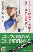 4スタンス理論から実現!常に100を切るゴルフ (日経プレミアシリーズ)(日経プレミアシリーズ)