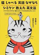 猫しゃべる英語なぜならシミケン教えた英文法 アメリカに行きたい猫のコロンブスのための25レッスン
