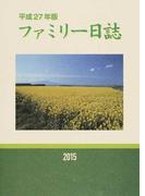 ファミリー日誌 平成27年版