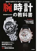 腕時計の教科書 腕時計の世界がこの1冊でバッチリわかる!