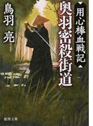 奥羽密殺街道 (徳間文庫 用心棒血戦記)(徳間文庫)