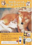 豆柴センパイと捨て猫コウハイカレンダーMOOK 2015 (FUSOSHA MOOK)