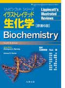イラストレイテッド生化学 (リッピンコットシリーズ)
