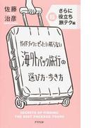 ガイドブックにぜったい載らない海外パック旅行の選び方・歩き方 さらに超役立ち旅テク編