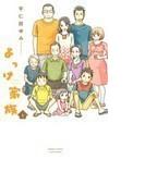 よっけ家族(BAMBOO COMICS) 4巻セット