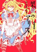 架刑のアリス(KCx ARIA) 7巻セット(KCxARIA)