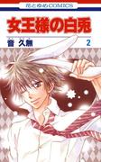 女王様の白兎(2)(花とゆめコミックス)