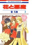 花と悪魔(2)(花とゆめコミックス)