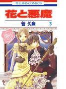 花と悪魔(3)(花とゆめコミックス)