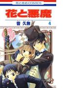 花と悪魔(4)(花とゆめコミックス)
