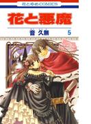 花と悪魔(5)(花とゆめコミックス)