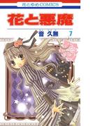 花と悪魔(7)(花とゆめコミックス)