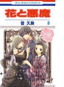 花と悪魔(8)(花とゆめコミックス)