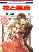 花と悪魔(10)(花とゆめコミックス)