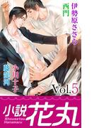 小説花丸 Vol.5(小説花丸)