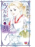 華麗なる愛の歴史絵巻うたかたの曜(11)(ボニータコミックス)