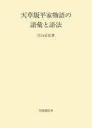 天草版平家物語の語彙と語法(笠間叢書)