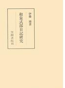 和泉式部日記研究(笠間叢書)
